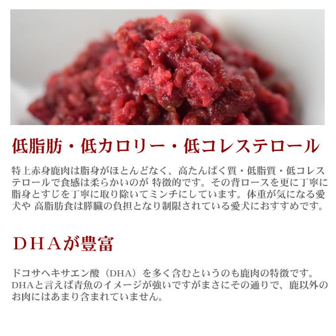 長野県産特上赤身鹿肉小分けトレー 450g ミンチ ※愛猫にもご利用いただけます