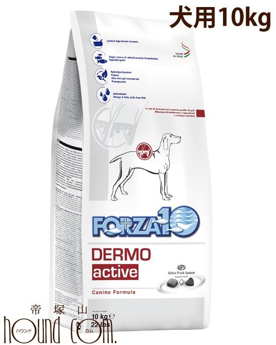 【お取り寄せ(お届けまで1週間程度)】FORZA10療法食|デルモアクティブ(皮膚・被毛)  10kg (フォルツァディエチ)