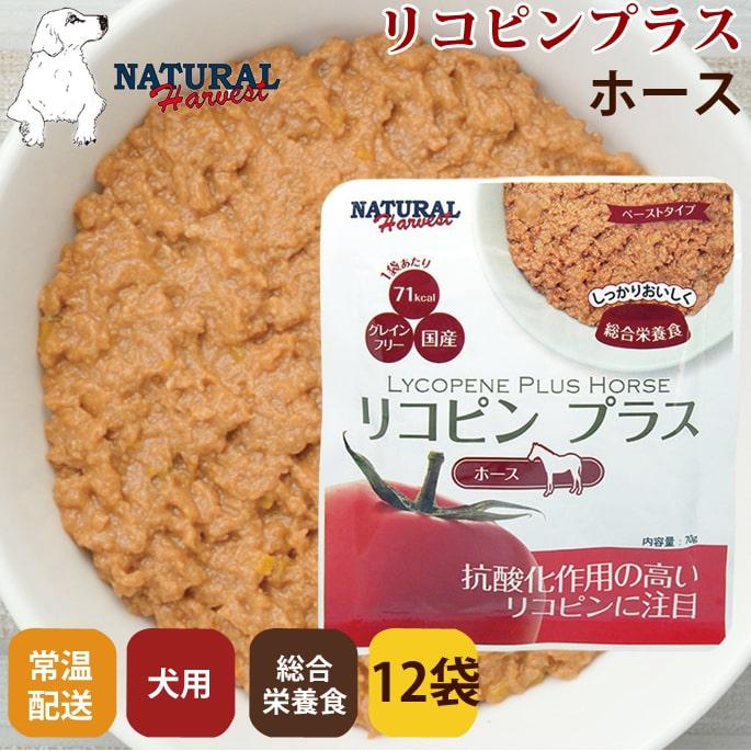 ナチュラルハーベスト レトルト  リコピンプラス ホース(馬) 12袋 総合栄養食