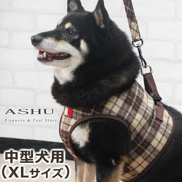 ASHUウェアハーネス ウールチェック XLサイズ(中型犬用)【リードは別売り】※無くなり次第終了