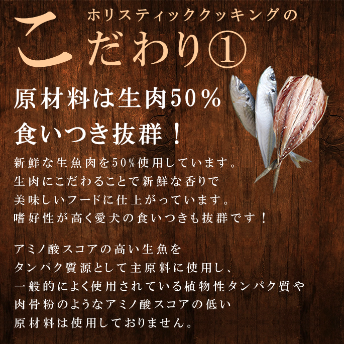 【5月20日以降予約販売】【初回限定送料無料】ホリスティッククッキング フィッシュ(天然旬の魚) 1kg 初回スターター