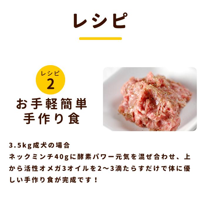 犬用 生肉|国産 鶏のネック骨ごとミンチ 【新鮮な鶏ミンチ】【a0017】【定期購入もできます】※愛猫にもご利用いただけます