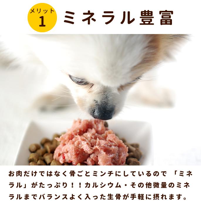 犬用 生肉 国産 鶏ネック骨ごとミンチ 【新鮮な鶏ミンチ】【a0017】【定期購入もできます】※愛猫にもご利用いただけます【より細かいミンチに変更となりました】