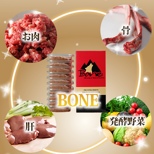 犬用 生食|BONE チキン 1.1kg 発酵野菜配合の進化したローフード【a0243】