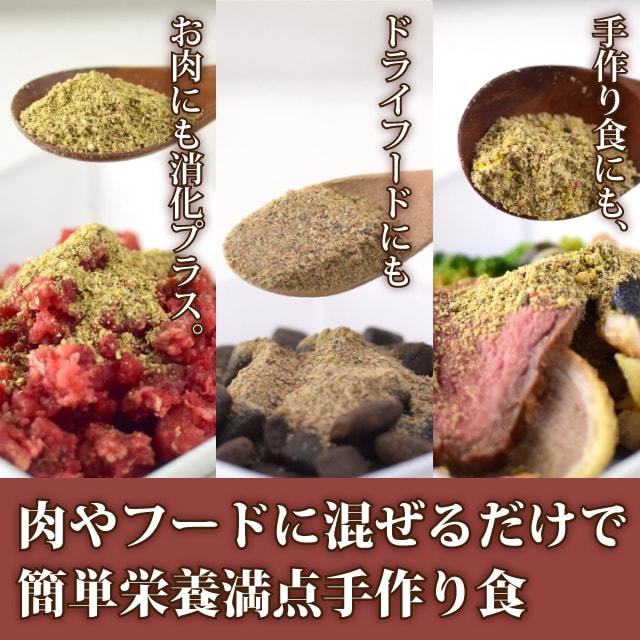 犬用猫用 野菜|酵素パワー元気消化プラス 発酵野菜パウダー 150g/500g 発酵食品【定期購入もできます】
