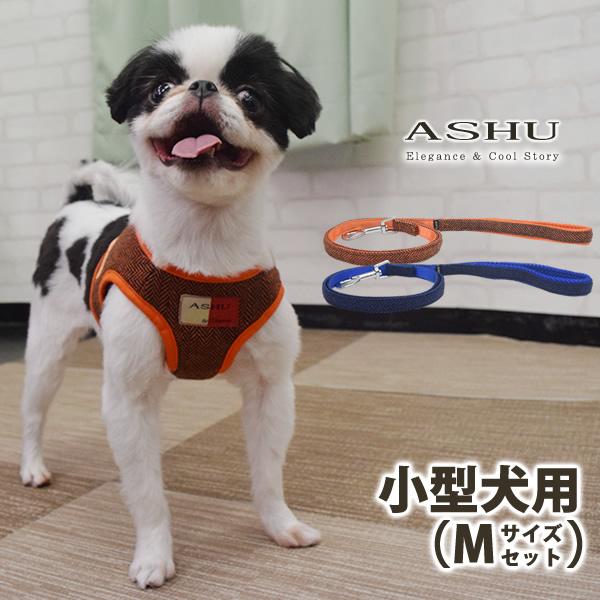 ASHUウェアハーネス モードセット Mサイズ(小型犬用)