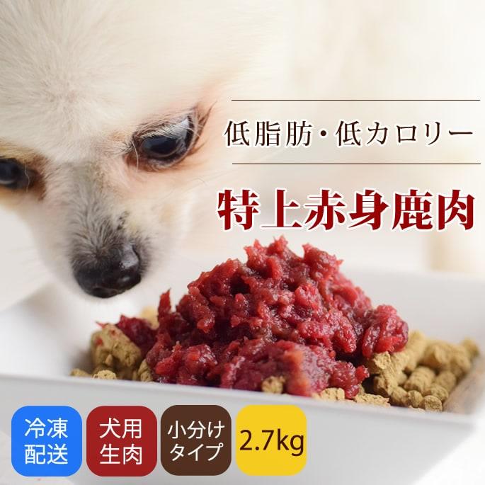 特上赤身鹿肉小分けトレー 2.7kg ミンチ ※愛猫にもご利用いただけます