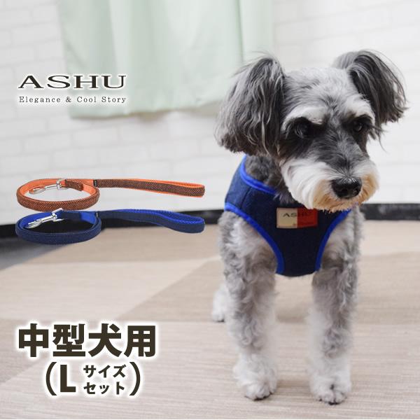 ASHUウェアハーネス モードセット Lサイズ(中型犬用)