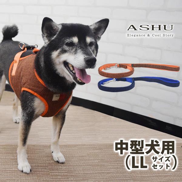 ASHUウェアハーネス モードセット LLサイズ(中型犬用)