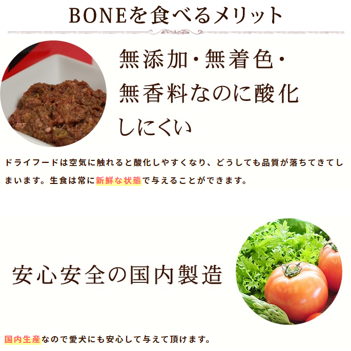 犬用 生食|BONE ホース(馬) 1.1kg 初回限定 送料無料 スターターパック 発酵野菜配合の進化したローフード【a0244】