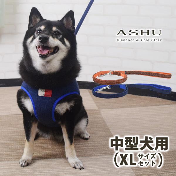 ASHUウェアハーネス モードセット XLサイズ(中型犬用)