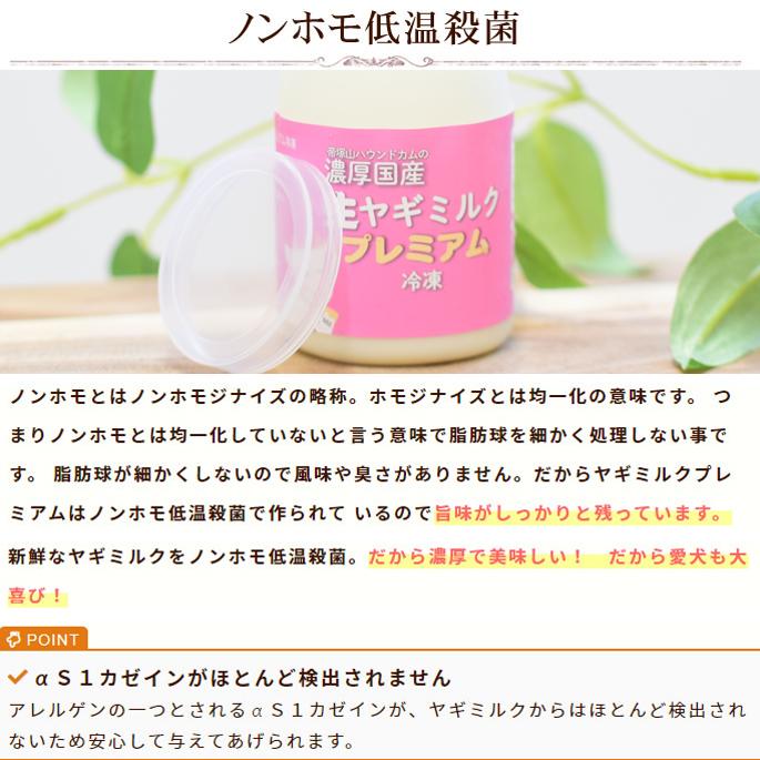 犬猫用 濃厚国産生ヤギミルク プレミアム 6本 冷凍
