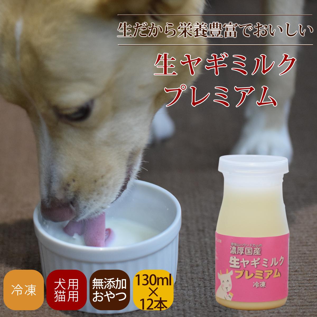 犬猫用 濃厚国産生ヤギミルク プレミアム 12本 冷凍