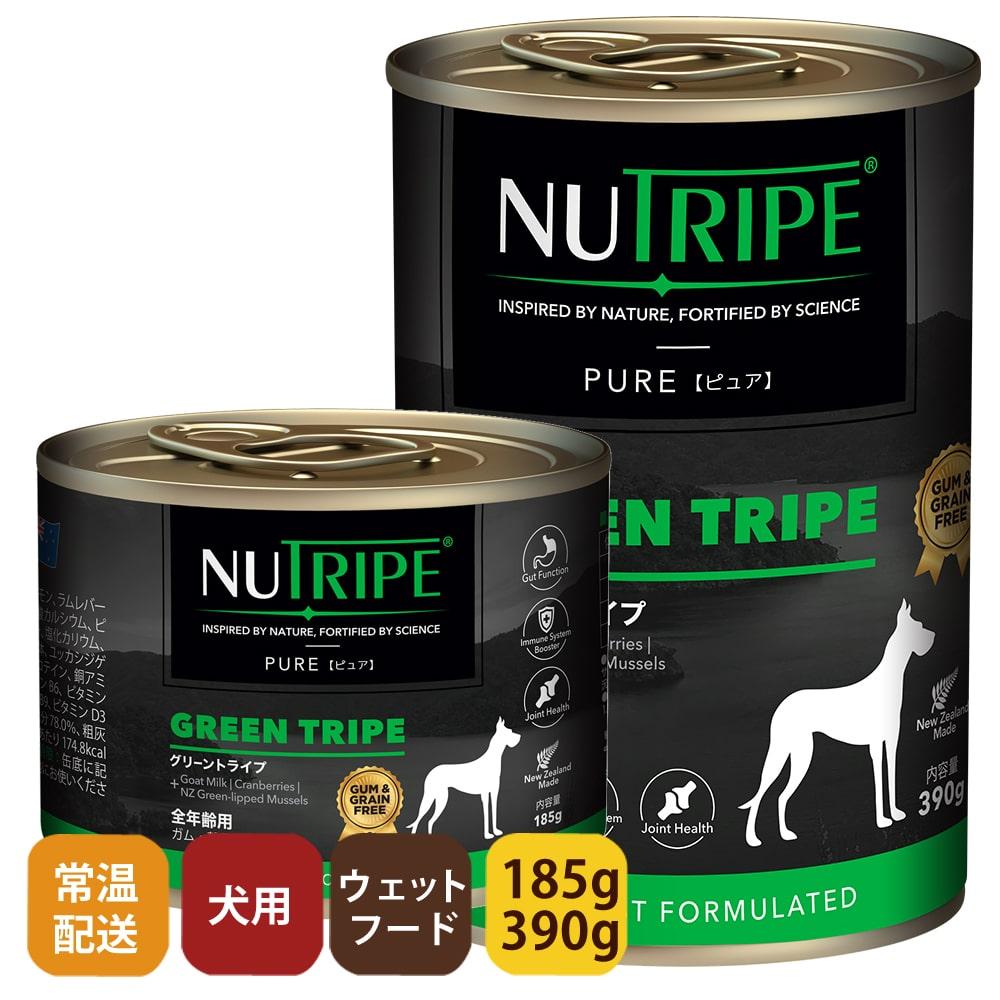 無添加 缶ドッグフード ニュートライプPUREシリーズ グリーントライプ【185g/1缶】