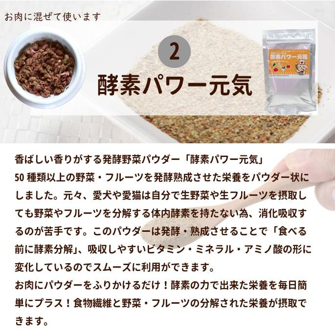 【冷凍でお届け】犬用猫用 簡単手作り食 馬肉のセット / 簡単馬肉と混ぜるだけ