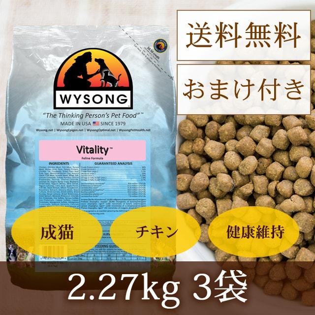 ワイソン バイタリティ 2.27kg×3袋 まとめ買い【選べるおまけ付き】【a0233】