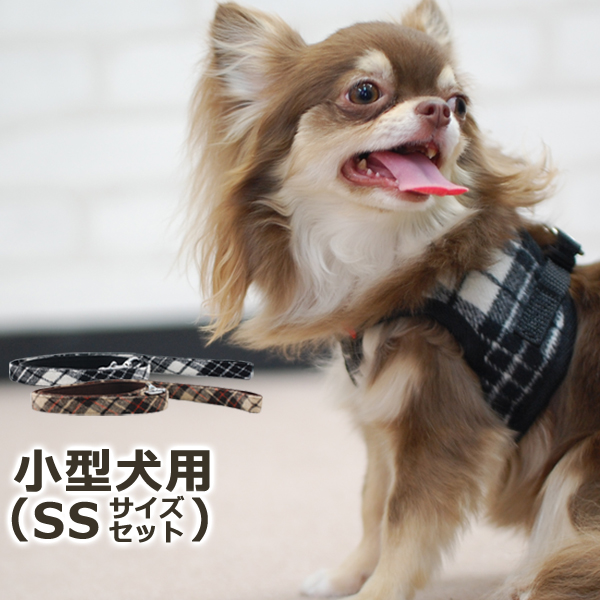ASHUウェアハーネス ウールチェックセット SSサイズ(小型犬用)※無くなり次第終了