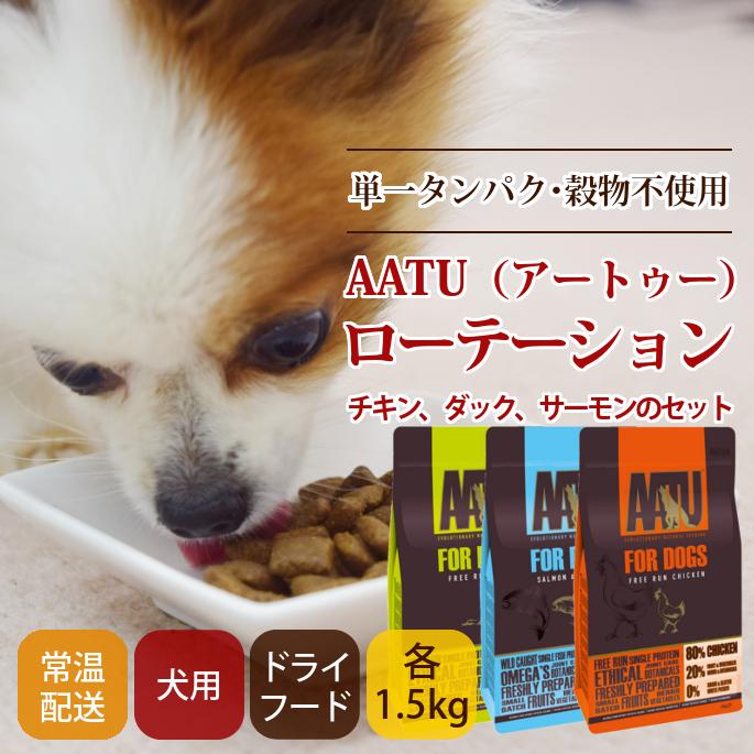AATU(アートゥー)  ドッグフード ローテーションセット(チキン、ダック、サーモン各1.5kg)【a0339】