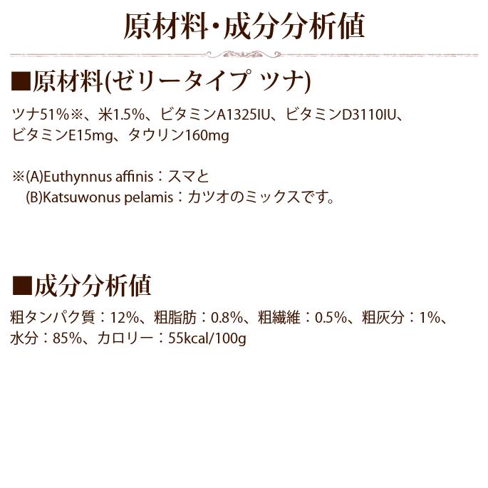 Schesir(シシア)/キャット ゼリータイプ ツナ缶