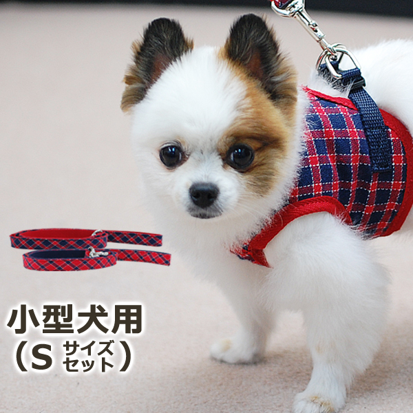 ASHUウェアハーネス ギンガムチェックセット Sサイズ(小型犬用)