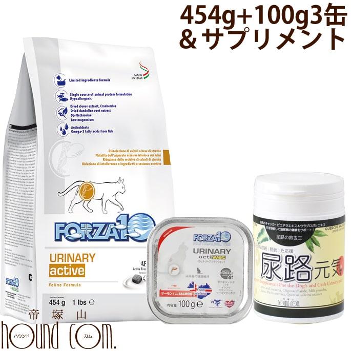 【猫用ウリナリーセット】FORZA10療法食ウリナリーアクティブ 454g+ウェット100g3缶+尿路元気90g
