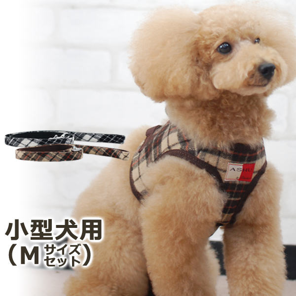 ASHUウェアハーネス ウールチェックセット Mサイズ(小型犬用)※無くなり次第終了