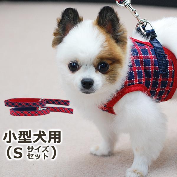 ASHUウェアハーネス ギンガムチェック  Sサイズ(小型犬用) 2枚セット 【リードは別売り】
