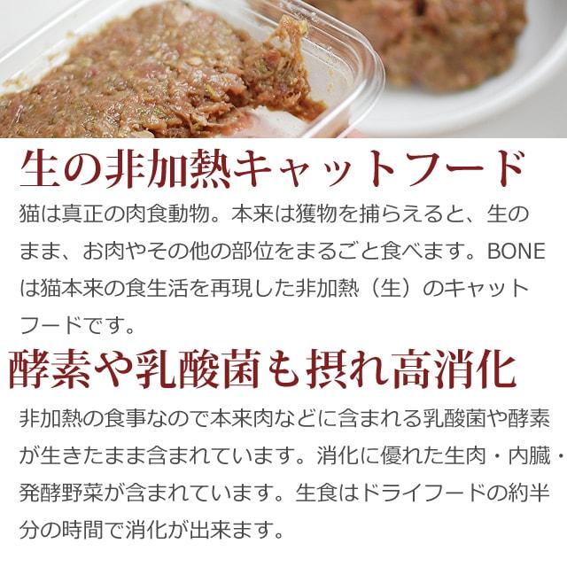 猫用 生食|BONE ホース 1.1kg 初回限定 送料無料 スターターパック 発酵野菜配合の進化したローフード【a0251】