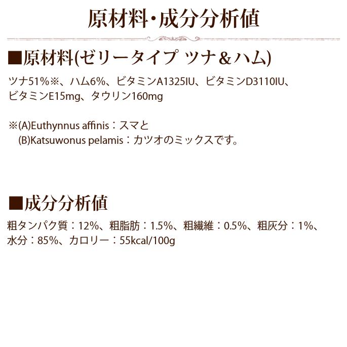 Schesir(シシア)/キャット ゼリータイプ ツナ&ハム缶 85g