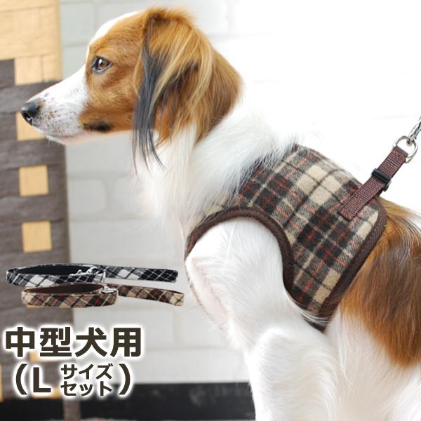 ASHUウェアハーネス ウールチェックセット Lサイズ(中型犬用)※無くなり次第終了