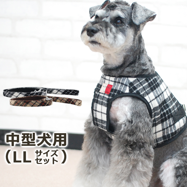 ASHUウェアハーネス ウールチェックセット LLサイズ(中型犬用)※無くなり次第終了