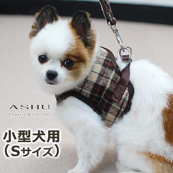 ASHUウェアハーネス ウールチェック  Sサイズ(小型犬用) 2枚セット 【リードは別売り】