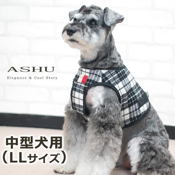 ASHUウェアハーネス ウールチェック LLサイズ(中型犬用) 2枚セット 【リードは別売り】