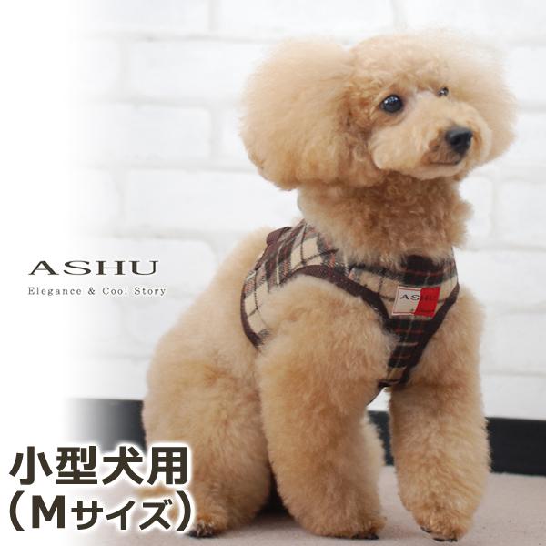 ASHUウェアハーネス ウールチェック Mサイズ(小型犬用) 2枚セット 【リードは別売り】