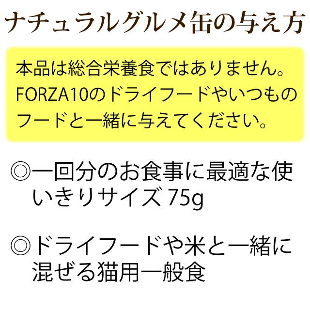 FORZA10|プレミアム ナチュラルグルメ缶 チキンとまぐろとチーズ 75g 猫缶