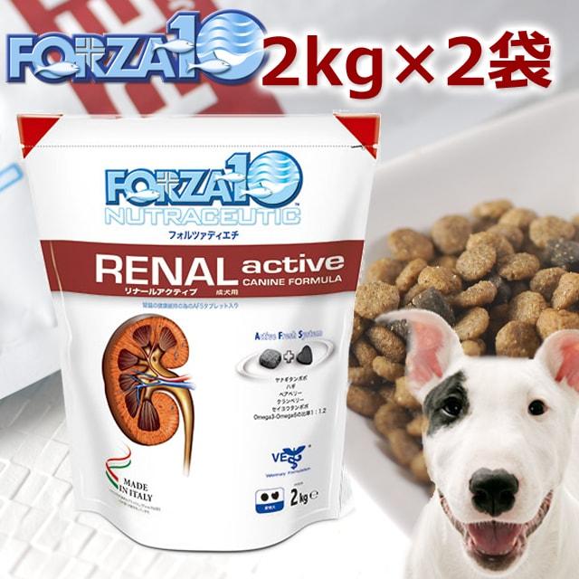 FORZA10療法食 リナールアクティブ(腎臓ケア)  2kg×2袋セット (フォルツァディエチ)