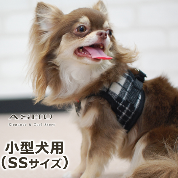 ASHUウェアハーネス ウールチェック SSサイズ(小型犬用) 2枚セット 【リードは別売り】
