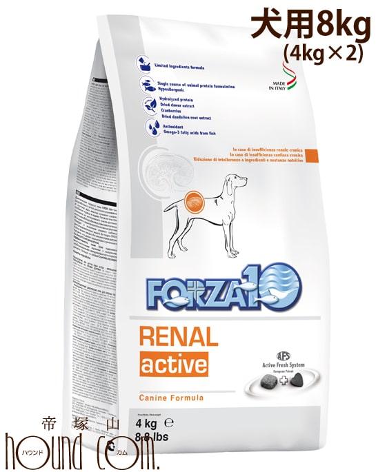 【おまけ付】FORZA10療法食 リナールアクティブ(腎臓ケア)  8kg 中粒タイプ(フォルツァディエチ)【a0340】