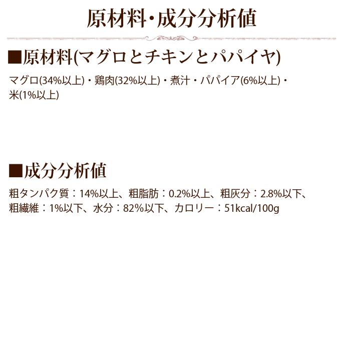 FORZA10 プレミアム ナチュラルグルメ缶 まぐろとチキンとパパイヤ 75g 猫缶