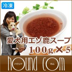 犬用 手作り食材|エゾ鹿スープ / 100g×5袋【a0026】※愛猫にもご利用いただけます