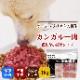 犬猫用 カンガルー肉|オーストラリア産カンガルー肉ミンチ小分けトレー 1kg