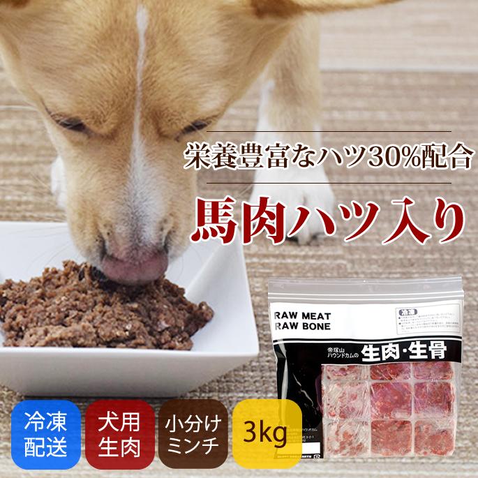 犬用 馬肉|冷凍 馬肉ハツ入りミンチ小分けトレー 3kg ※愛猫にもご利用いただけます