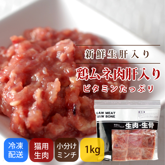 猫用 生肉 ムネ肉肝入りミンチ1kg 小分けトレー 初回送料無料スターターパック【a0018】
