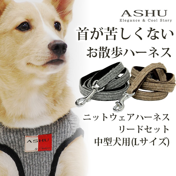 ASHUウェアハーネス ニットセット Lサイズ(中型犬用)