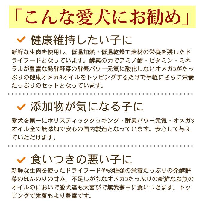 【送料無料】ホリスティッククッキングスペシャル3点セット フィッシュ