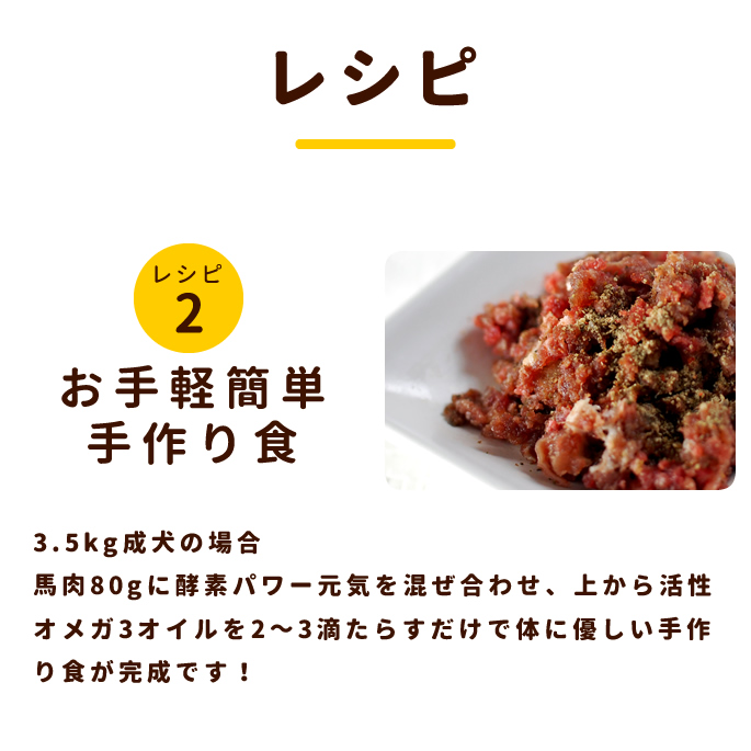 犬用 生馬肉 冷凍 老犬用馬肉 小分けトレー コエンザイムQ10 タウリン BCAA入り 1kg【a0300】※愛猫にもご利用いただけます。