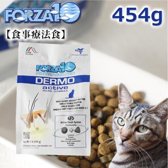 FORZA10療法食 デルモアクティブ(皮膚ケア)  454g  フォルツァディエチ キャットフード
