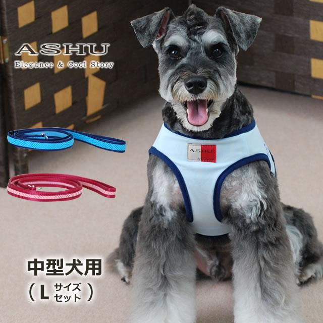 ASHUクーリングウェアハーネス&リードセット Lサイズ(中型犬用)