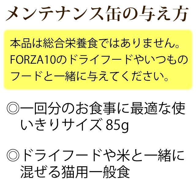 FORZA10|メンテナンス缶 マグロ&ササミ 85g キャットフード 猫缶