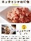 犬用猫用 生肉 鶏ネック骨ごとミンチ1kg 小分けトレー 初回送料無料スターターパック【a0017】※愛猫にもご利用いただけます【より細かいミンチに変更となりました】